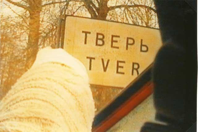 Russia - Tver 5 Febbraio 1997 Giorgio indica il cartello all'arrivo nella cittadina di Tver.