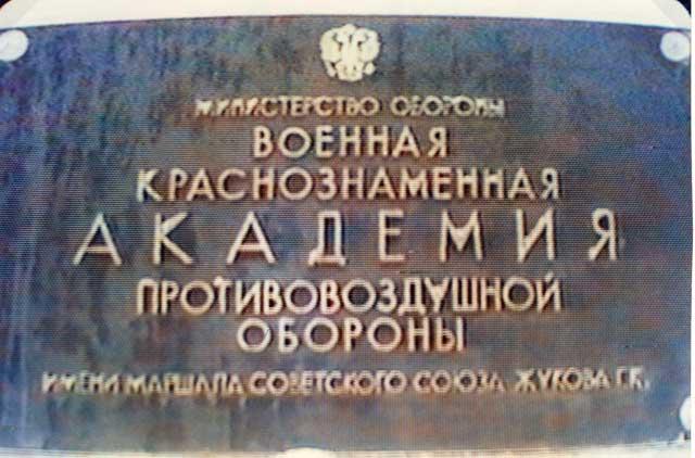"""Russia - Tver 5 Febbraio 1997 Accademia Militare """"Bandiera Rossa"""" della Difesa e Contraerea della città di Tver."""